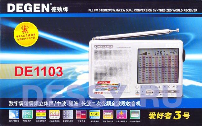 Цифровой радиоприёмник DEGEN DE1103 для диапазонов  FM 77.00 - 108.00 MГц., CB 522 - 1620 КГц и коротких волн 1,600 - 29.999 МГц.