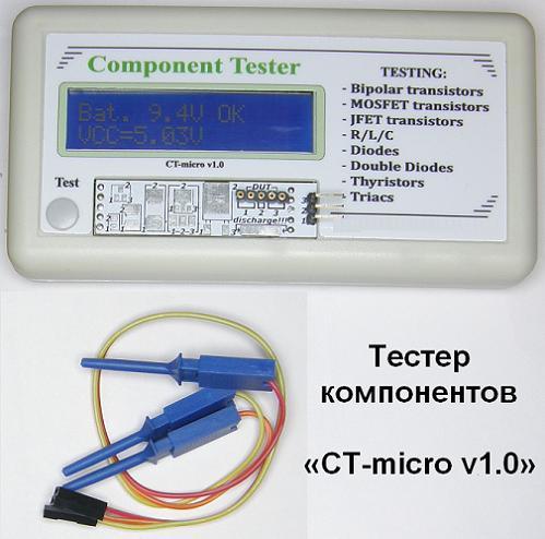 Тестер электронных компонентов «CT-micro v1.0»