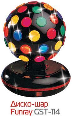 Funray GST-114. Диско-шар настольный 15 Вт 15,5 см