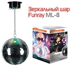 Funray ME-8. Зеркальный шар со светодиодной подсветкой 4,5 Вт 20 см