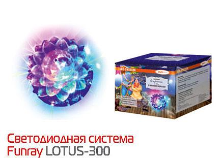 Светодиодная система  Funray LOTUS-300.