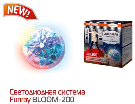 Светодиодная система  Funray BLOOM 200