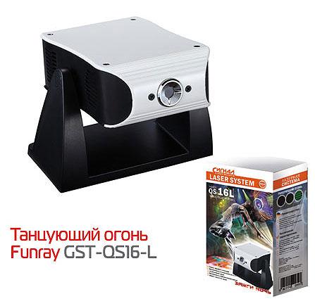 Лазерная система Funray QS16L Танцующий огонь