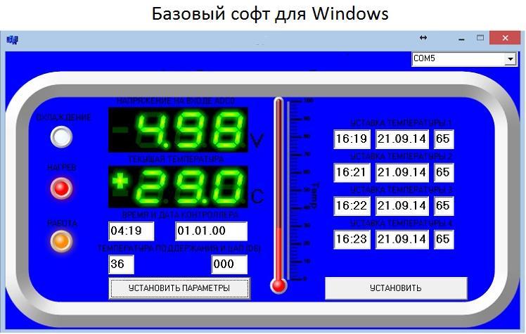 MK8900. USB часы реального времени (RTC) для Windows РC, Android смартфонов и планшетов. Базовый софт для Windows