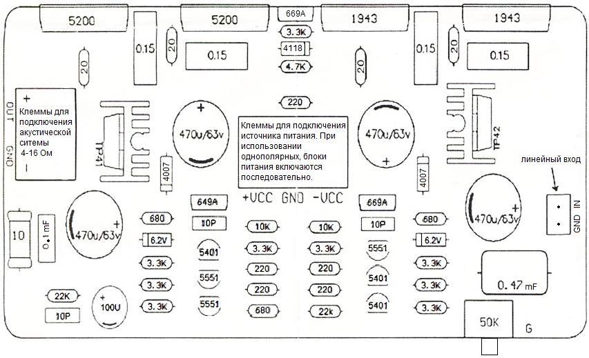 Монтажная схема одноканального Hi-Fi усилителя НЧ NM2012M