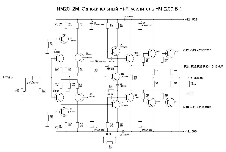 Электрическая схема одноканального Hi-Fi усилителя НЧ NM2012M