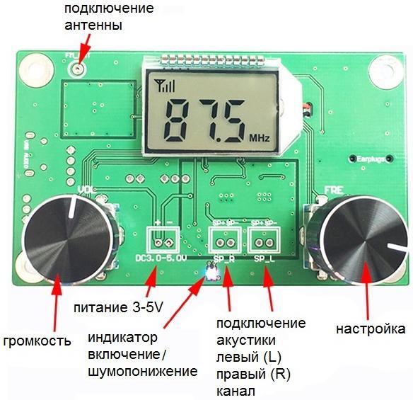 Схема подключнеия тюнера MP3510