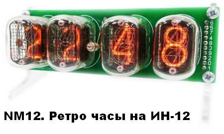 Радиоконструктор NM12. Ретро часы на лампах ИН-12
