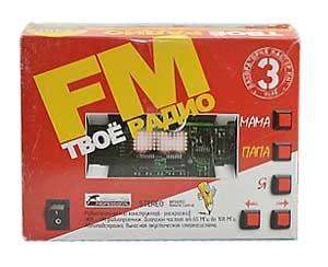 FM радиоприемник. Не детский радиоконструктор -набор Твоё Радио №3