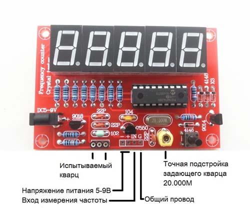 Радиоконструктор NM8016. Частотомер с функцией тестера кварцевых резонаторов