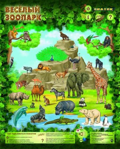 Электронные игрушки Звуковой плакат Весёлый Зоопарк