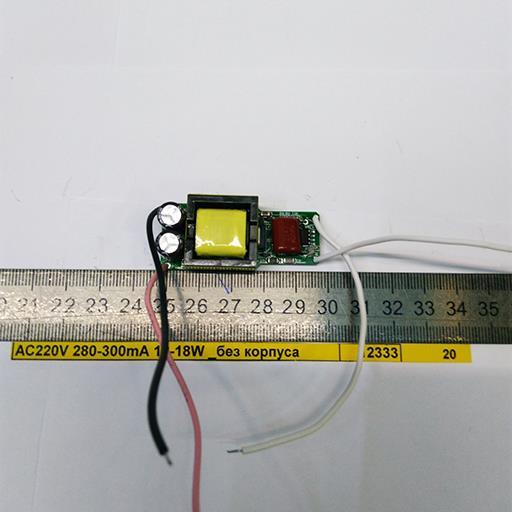 Драйвер для светодиодов AC220V  280-300 mA 12-18W IP-20 без корпуса