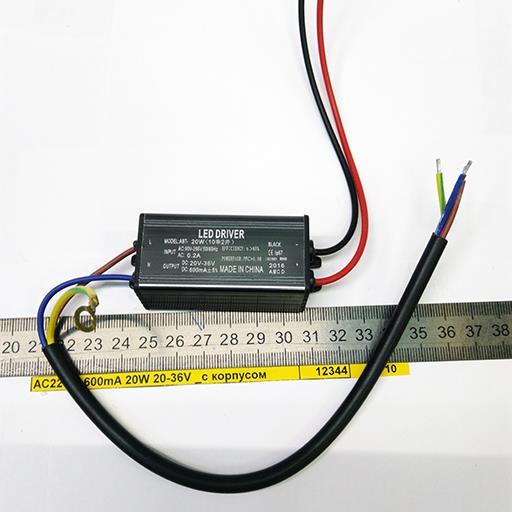 Драйвер для светодиодов AC220V  600 mA  20W 20-36V IP-67 в корпусе
