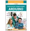 Практическая энциклопедия Arduino. Петин В.А., Биняковский А.А.