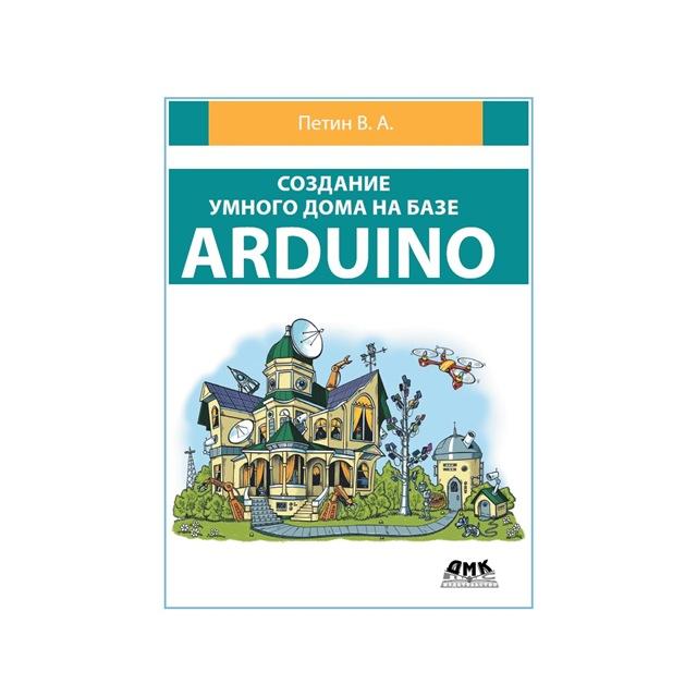 Создание Умного дома на базе Arduino. Петин В.А