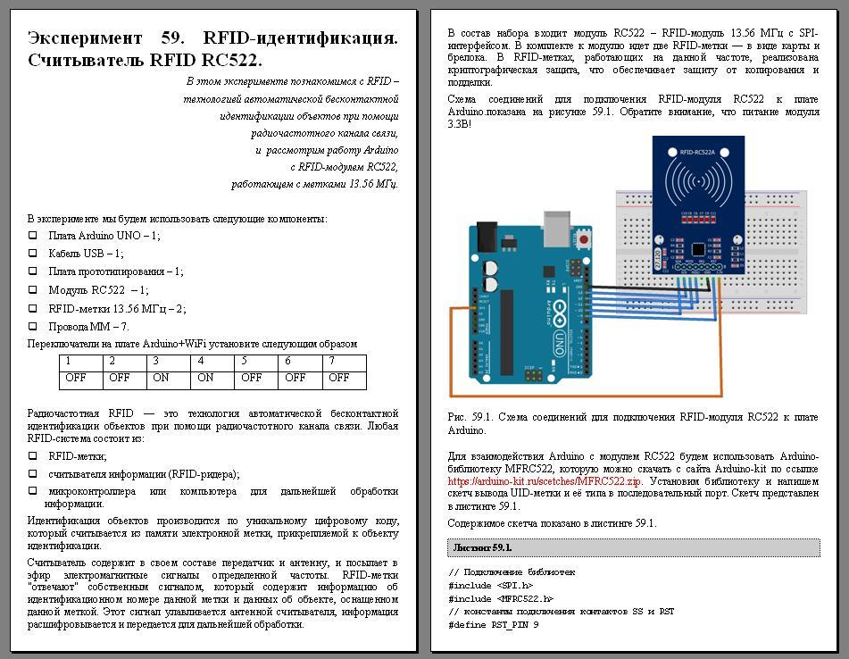 Примеры проектов из книги 77 проектов Arduino. Петин В.А.