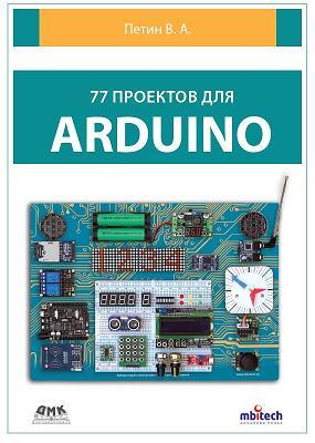 77 проектов Arduino. Петин В.А. (Книга)