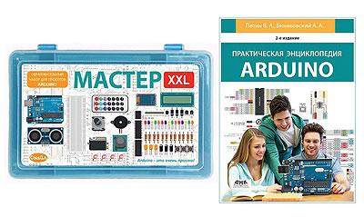Мастер XXL. Образовательный конструктор с книгой Практическая энциклопедия Arduino