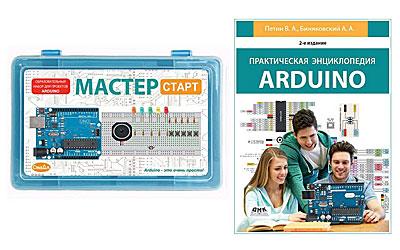 Мастер СТАРТ. Образовательный конструктор с книгой Практическая энциклопедия Arduino