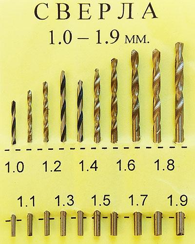 Набор свёрл N3 от 1,0 мм до 1,9 мм 1,0 - 1,1 - 1,2 - 1,3 - 1,4 - 1,5 - 1,6 - 1,7 - 1,8 - 1,9 мм