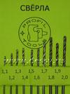 Набор свёрл №7. 1.1 мм - 1 шт., 1.2 мм - 1 шт., 1.3 мм - 1 шт., 1.4 мм - 1 шт., 1.5 мм - 1 шт., 1.6 мм - 1 шт., 1.7 мм - 1 шт., 1.8 мм - 1 шт., 1.9 мм - 1 шт., 2.0 мм - 1 шт. (Всего 10 шт.)