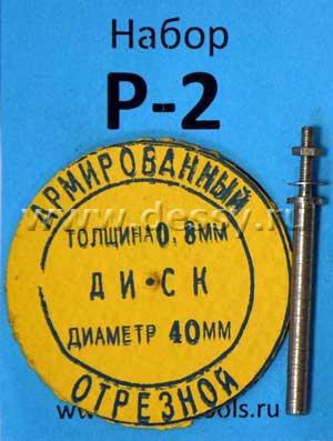 Диск отрезной, армированный, типа болгарки. Диаметр 40 мм, толщина 0.8 мм.