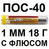 Припой ПОС-40. 1 мм. С канифолью. Колба 18 г