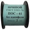Припой ПОС-61. 2 мм. Без канифоли. Катушка 100 г