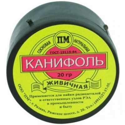 Канифоль сосновая фасованная 20 грамм.