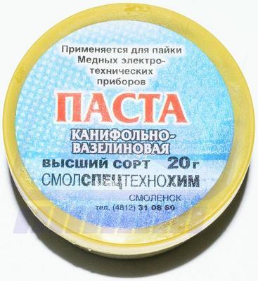 Паста канифольно-вазелиновая 20 гр