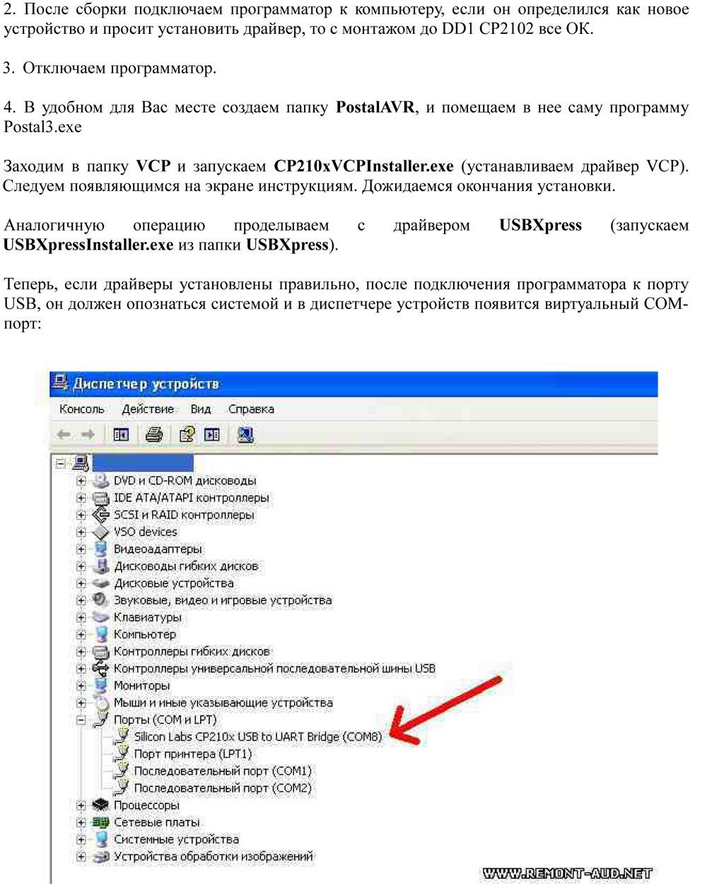 Инструкция по сборке и настройке программатора Postal3 - FULL в корпусе. Страница 2
