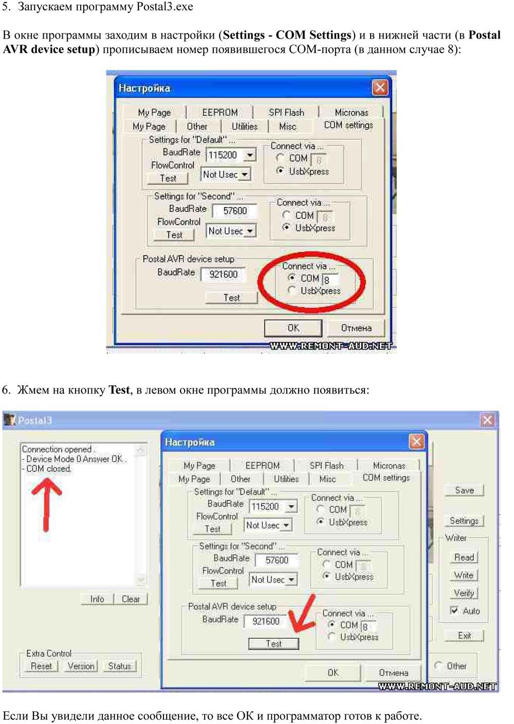 Инструкция по сборке и настройке программатора Postal3 - FULL в корпусе. Страница 3