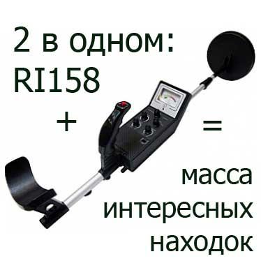 Набор RI027. Импульсный металлоискатель RI158 + комплект деталей для корпуса, штанги, подлокотника, батарейного отсека, поисковой катушки.