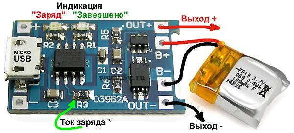 Модуль RP038. Контроллер заряда и разряда для Литий-Ионных (Li-Po, Li-Ion) аккумуляторов. EM4056A