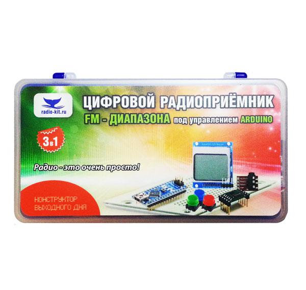 Радиоконструктор RF041. Цифровой FM-радиоприёмник под управлением Arduino