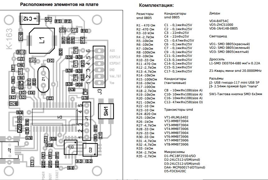 Модуль RC163M. Программатор PICKit2 (клон)