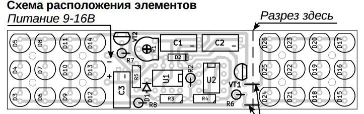 Модуль RL181M. Полицейская мигалка