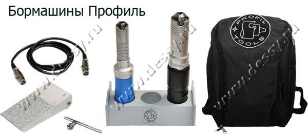 Комплект бормашин Профиль: Профиль Б-04 + Профиль М-01