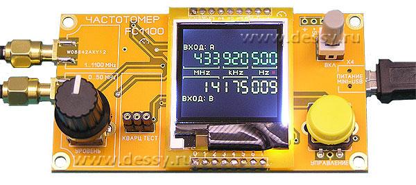 Частотомер FC1100 от 1 Гц до 1100 МГц с функцией проверки кварцев