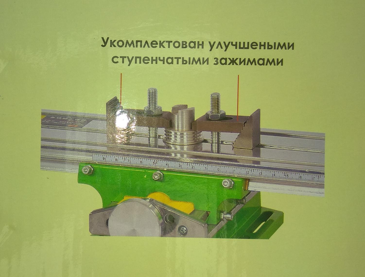 Стол двухкоординатный механический, для станка. Арт. 25502