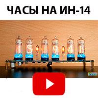 Часы на газоразрядных индикаторах ИН-14