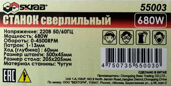 Сверлильный станок SKRAB 55003