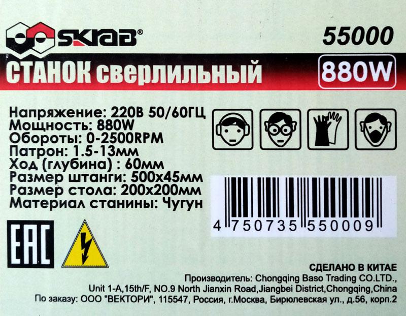 Сверлильный станок SKRAB 55000