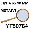 AYA Optical YT80764. Лупа ручная круглая 5х (90 мм) в металлической оправе. Kromatech