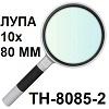 TH-8085-2. Лупа ручная круглая 10х (80 мм)