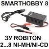 ROBITON SmartHobby 8. Автоматическое зарядное устройство для 2…8 Ni-MH, Ni-Cd