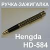 Hengda HD-584. Сувенирная шариковая ручка со встроенной зажигалкой