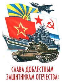 С Днём Советской Армии и Военно-морского флота!