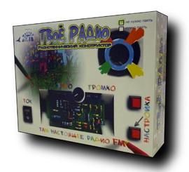 Радиотехнический конструктор-раскраска FM-радиоприемник