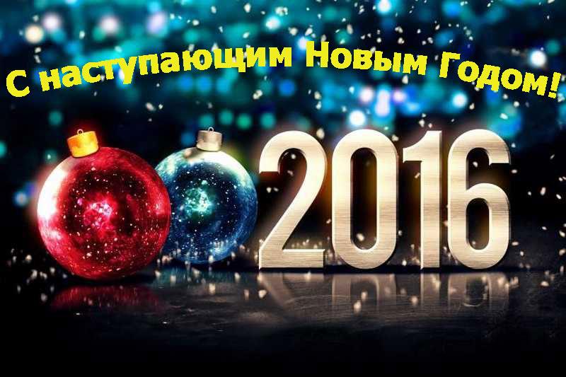 C наступающим НОВЫМ ГОДОМ!!!